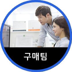 구매팀10.fw