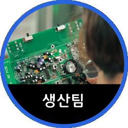 생산팀10.fw