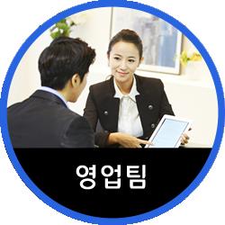 영업팀10.fw