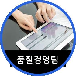 품질경영팀10.fw